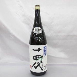 十四代 吟醸酒 生詰 1800ml