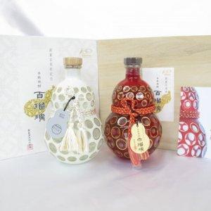 霧島 創業百周年記念 百瑠璃 紅白瓢箪ボトル 2本セット