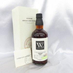山崎蒸留所 ウイスキーショップ W. オープン記念 1997